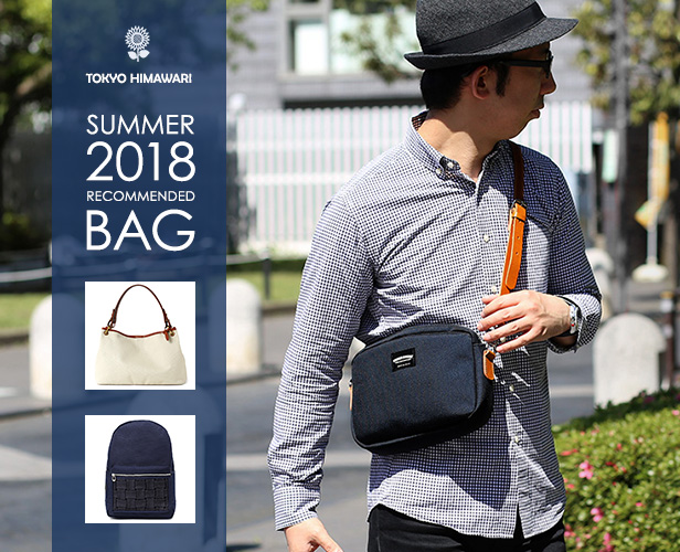 73232bb822e5 2018年夏!予算2万円で買える本格派メンズ向けバッグブランド10選 | 東 ...