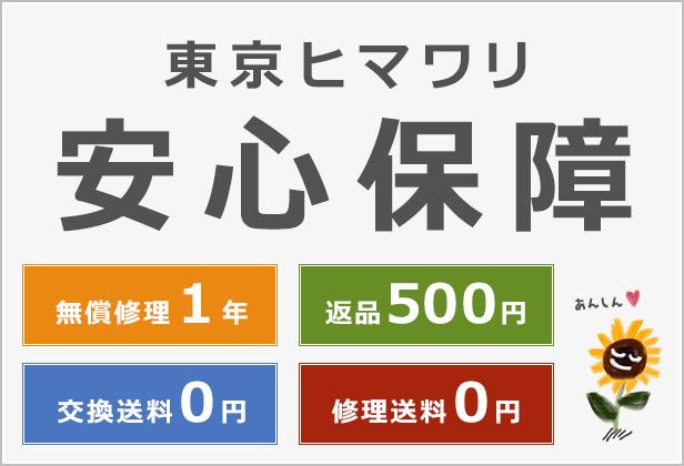 東京ヒマワリ安心保障