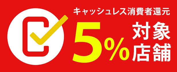 キャッシュレス消費者還元5%対象店舗